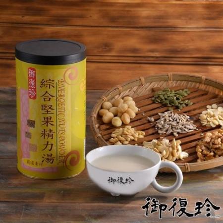 【御復珍】綜合堅果精力湯(無糖 600g/罐)