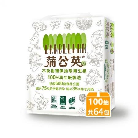 【蒲公英】環保抽取衛生紙100抽(8包x8串) 箱購/免運