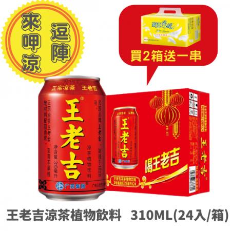 【限時 買二箱送衛生紙】正宗王老吉 涼茶植物飲料 310ml*48瓶