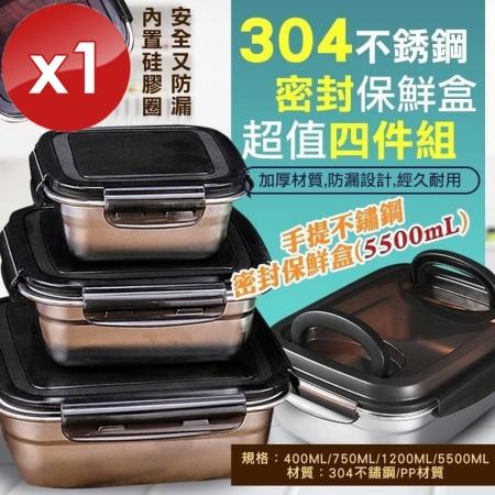 【m.s嚴選】304不鏽鋼保鮮盒四件組x1組