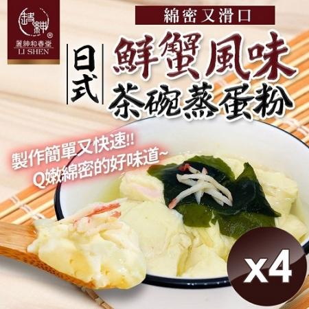 【麗紳和春堂】日式鮮蟹風味茶碗蒸蛋粉20gx3包/入-4入組