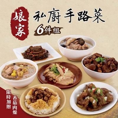娘家廚房CK.吉祥旺福手路菜6件組(限時加贈香菇肉燥)