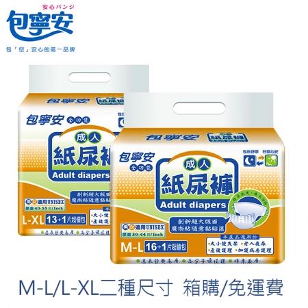 【包寧安 】包寧安 全功能成人紙尿褲(6包/箱) M-L/L-XL 二款尺寸可選