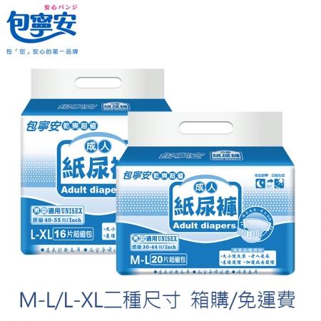 【包寧安】包寧安 乾爽超值成人紙尿褲(6包/箱) M-L/L-XL 二款尺寸可選