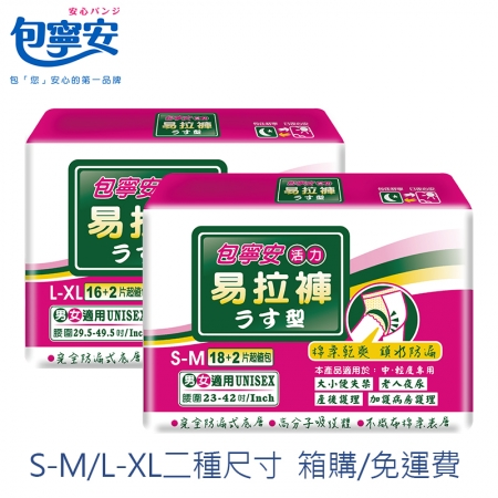 【包寧安】包寧安 活力易拉褲超值包(4包/箱) S-M/L-XL 二款尺寸可選