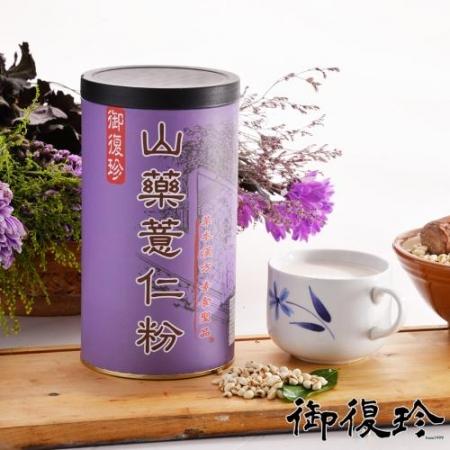 【御復珍】山藥薏仁粉(無糖 500g/罐)
