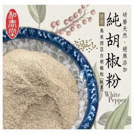 【麗紳和春堂】手工研磨純胡椒粉(純素)-70g/包