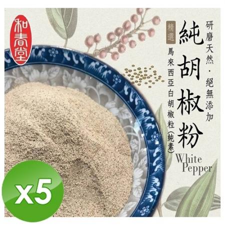 【麗紳和春堂】手工研磨純胡椒粉(純素)-70g/包x5包