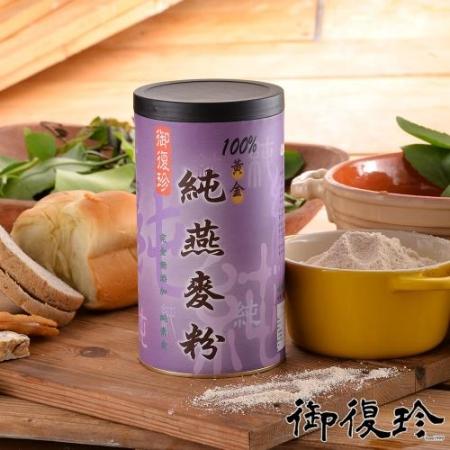 【御復珍】純燕麥粉-100%純粉 (無糖,400g/罐)