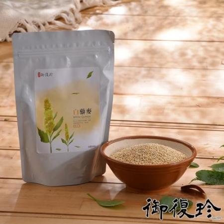 【御復珍】 白藜麥(300g/包)