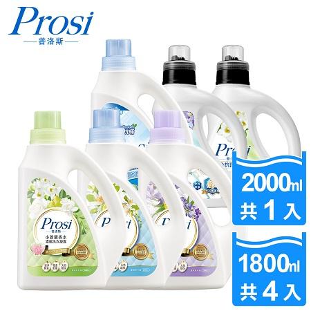 【限時下殺3.6折】【Prosi普洛斯】香水濃縮洗衣凝露1瓶+4包(歐洲頂級香水/抗菌/抗螨)