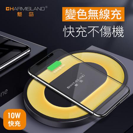 [魅島]AB0206幻光多色無線充電板10W/快充板