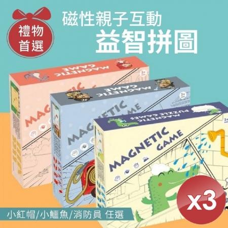 【小魚嚴選】磁性親子互動益智拼圖(禮盒裝)-3入組