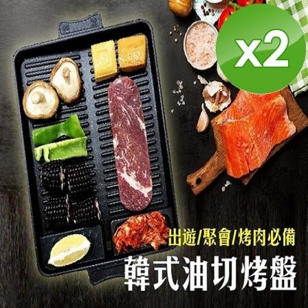 【小魚嚴選】韓式麥飯石不沾低油煙烤盤-2入組