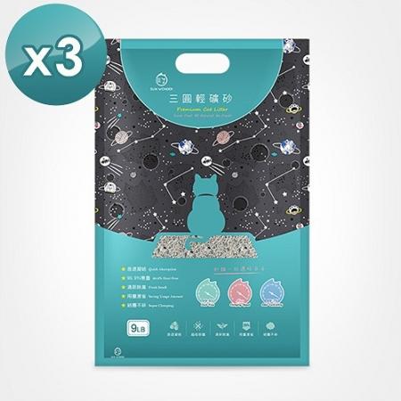 【三圓Sun Wonder】低粉塵高凝結輕礦貓砂-9LB/包x3包