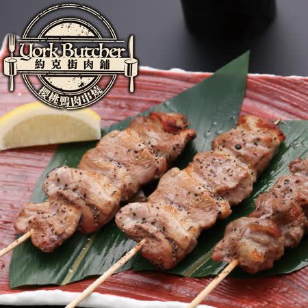 【約克街肉鋪】櫻桃鴨肉串(25g+-10%/支)-10支