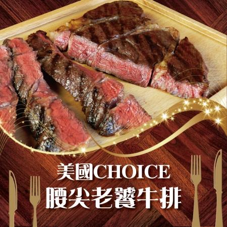 【好神】美國choice腰尖老饕牛排8片組(180g/片)