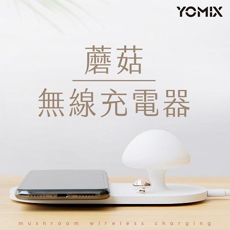 【YOMIX優迷】蘑菇小夜燈快充無線充電板(NCC認證)