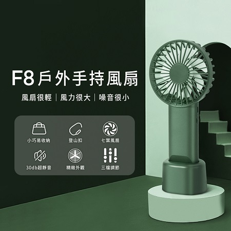 【Tangaku天閣崛】戶外手持風扇-白/綠/粉