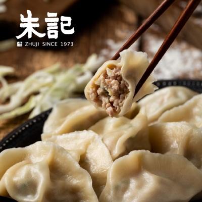 《朱記餡餅粥店》高麗菜豬肉水餃(700g/袋,共二袋)
