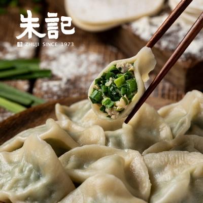 《朱記餡餅粥店》韭菜豬肉水餃(700g/袋,共二袋)