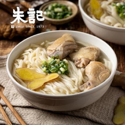 《朱記餡餅粥店》原汁雞盅湯麵(細麵)(2入/包,共二包)