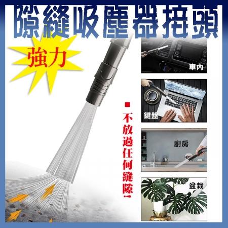 強力清潔隙縫吸塵器接頭