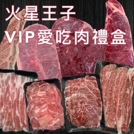 火星王子 超級VIP就是愛吃肉肉 鮮肉禮盒 方案3選1 免運費