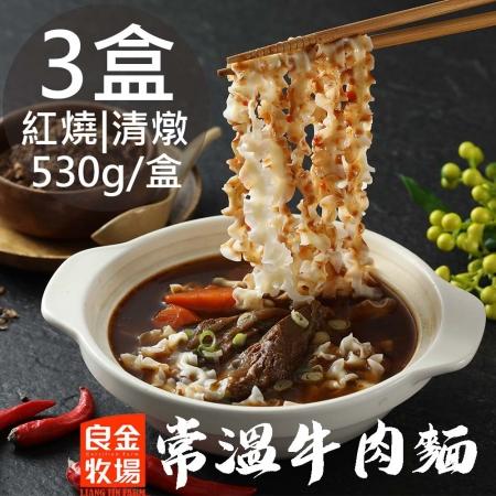 【良金牧場】茫茫牛肉麵任選3盒(530g/盒)