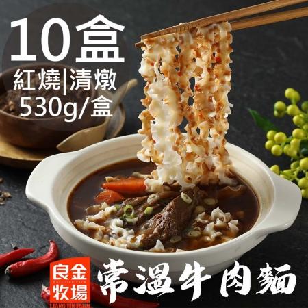 【良金牧場】茫茫牛肉麵任選10盒(530g/盒)