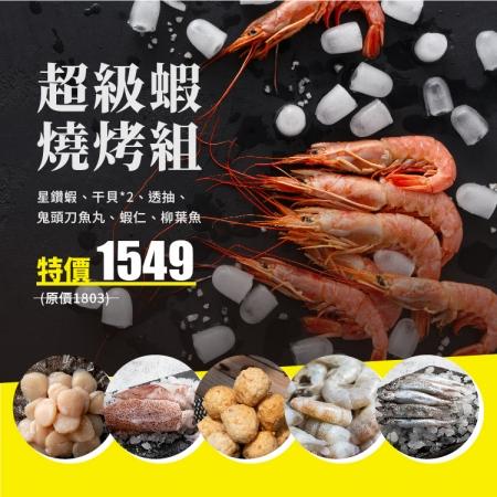 【凍洋Oceanice】超級蝦燒烤組(汶萊星鑽蝦*1+干貝4S*2+透抽*1+鬼頭刀魚丸*1+柳葉魚*1+蝦仁*1)