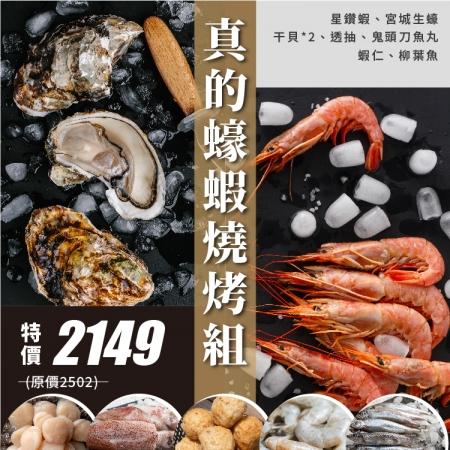 【凍洋】蠔蝦燒烤組(日本生蠔*1+汶萊星鑽蝦*1+干貝4S*2+透抽*1+魚丸*1+柳葉魚*1+蝦仁*1)