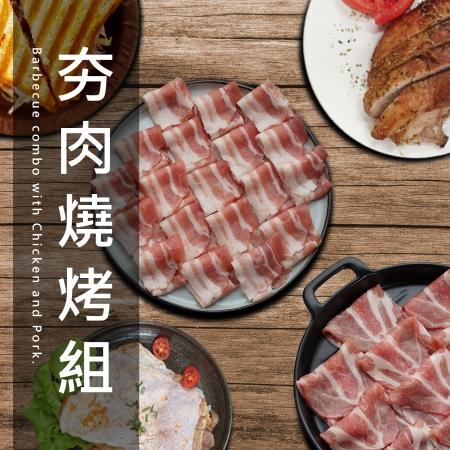 先拼鮮-夯肉燒烤組-鮮蒜香腸*1+早安豬排*1+戰斧豬排*2+豬五花肉*1+豬梅花肉*1+十三香雞腿排*2+沙嗲醬*1