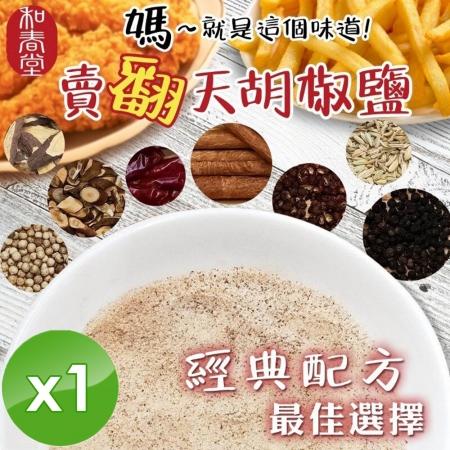 【麗紳和春堂】胡椒鹽(全素)-100g/包x1包