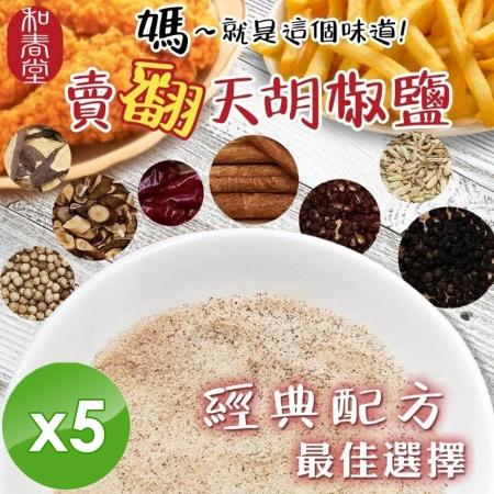 【麗紳和春堂】胡椒鹽(全素)-100g/包x5包