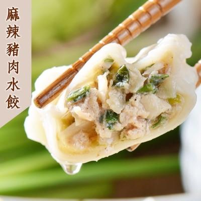 蔥媽媽 麻辣豬肉水餃(1000g/約50顆)