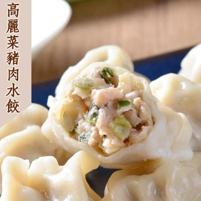 蔥媽媽 高麗菜豬肉水餃(1000g/約50顆)