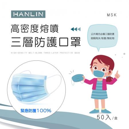 HANLIN-MSK 高密度熔噴三層防護口罩(此商品非醫療級口罩)50片/包