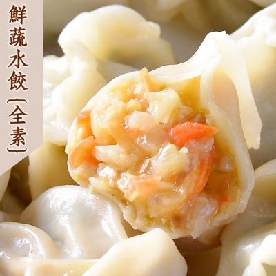 蔥媽媽 鮮蔬素食水餃(全素)(1000g/約50顆)