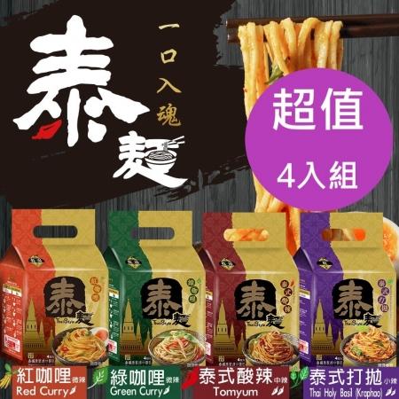 【泰麵】泰式乾拌麵 綜合4入組(綠咖哩+紅咖哩+泰式酸辣+泰式打拋)