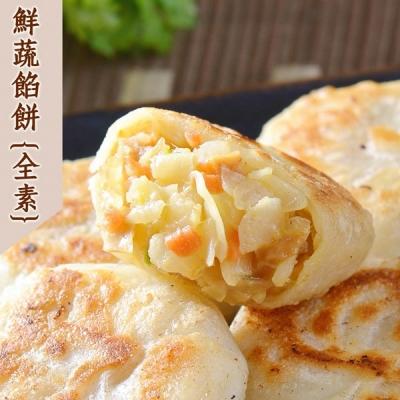 蔥媽媽 鮮蔬素食餡餅(全素)(1050g/約35顆)