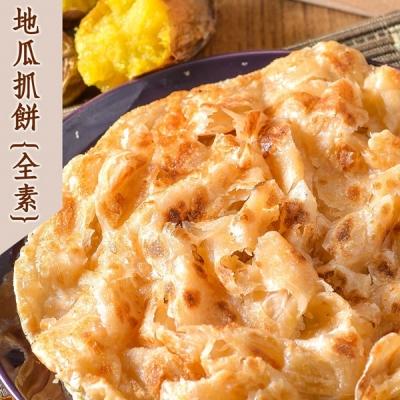 蔥媽媽 地瓜素食抓餅(700g/5片)