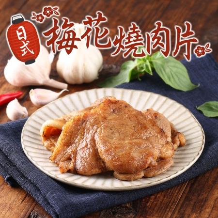 嚴選優質 日本職人等級 日式梅花燒肉片3包組