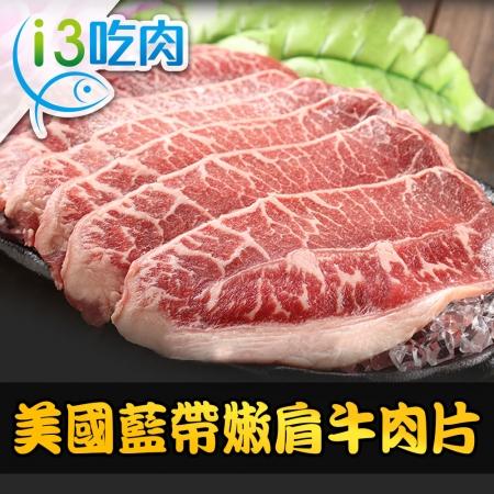 【愛上美味】 美國藍帶特選嫩肩牛肉片6盒組