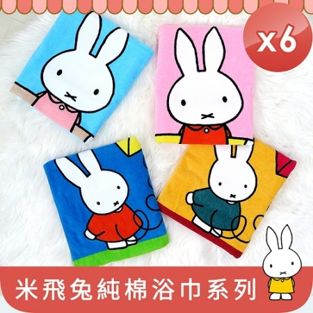 【HKIL-巾專家】正版授權米飛兔純棉浴巾-6入組