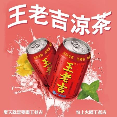 【王老吉】正宗王老吉 怕上火涼茶 (310ml*24瓶/箱)