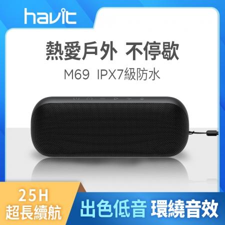 【Havit 海威特】M69重低音環繞防水藍牙喇叭