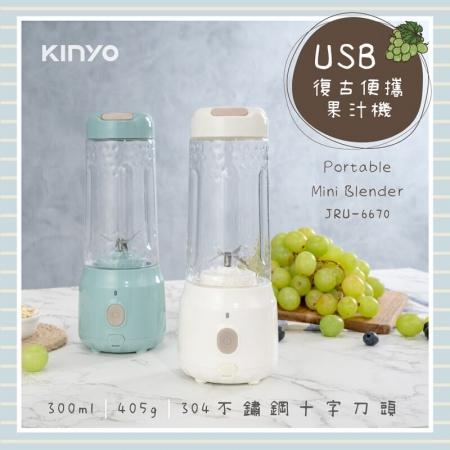 【KINYO】復古便攜果汁機(JRU-6670)