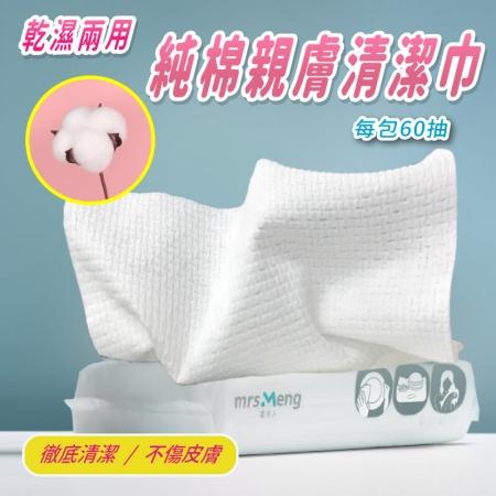 乾濕兩用油污抽取純棉清潔抹布(60抽/包)