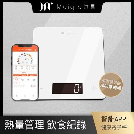 【Muigic沐居】智能APP健康卡路里電子秤 (  熱量計算/ 蛋白攝取 / 碳水化合物含量 / 脂肪控制  / LED顯示大螢幕 / 最大秤重3kg )